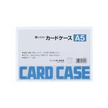 ライオン事務器 カードケース ハード A5