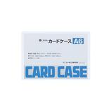 ライオン事務器 カードケース ハード A6