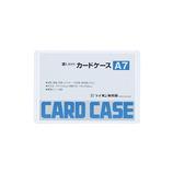 ライオン事務器 カードケース ハード A7│ファイル カードケース