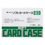 ライオン事務器 カードケース ソフト B3