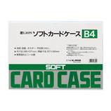 ライオン事務器 カードケース ソフト B4