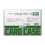 ライオン事務器 カードケース ソフト B5