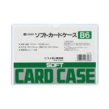 ライオン事務器 カードケース ソフト B6