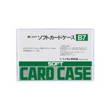ライオン事務器 カードケース ソフト B7