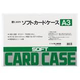 ライオン事務器 カードケース ソフト A3