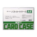 ライオン事務器 カードケース ソフト A4