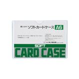 ライオン事務器 カードケース ソフト A6