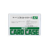 ライオン事務器 カードケース ソフト A7
