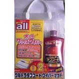 リンレイ 限定ウルトラタフコート1L ワイパーセット│掃除用洗剤 フローリングワックス