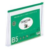 リヒトラブ クリヤケース マチ付 緑 B5