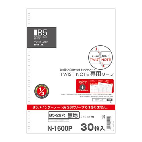 リヒト ツイストリングノート専用リーフ B5 無地 N-1600P