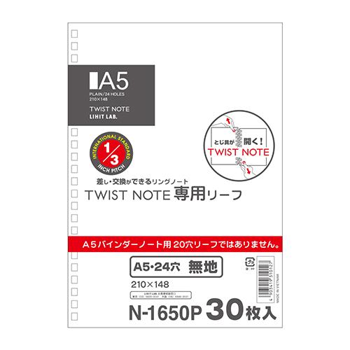 リヒト ツイストリングノート用リーフ A5 無地 N-1650P