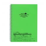 リヒトラブ ツイストリングノート A5 N-1658-6 黄緑