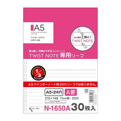 リヒトラブ ツイストリング ノート 専用リーフ A5 横罫 A罫 N-1650A