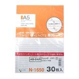 リヒト ノートリーフA5 B罫 N1650