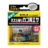レインボー薬品 ネズレス ネズミ捕りカゴ用エサ 40g