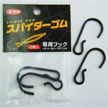 ユタカメイク スパイダーゴム専用フック 2個入│ロープ・ホース ロープ