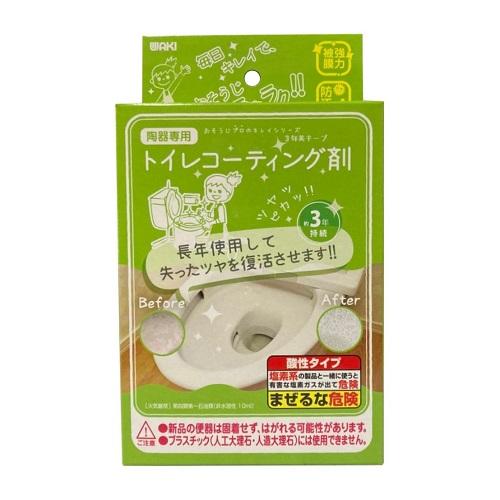 トイレ用 コーティング剤│トイレ掃除用品 トイレ用洗剤・便座クリーナー
