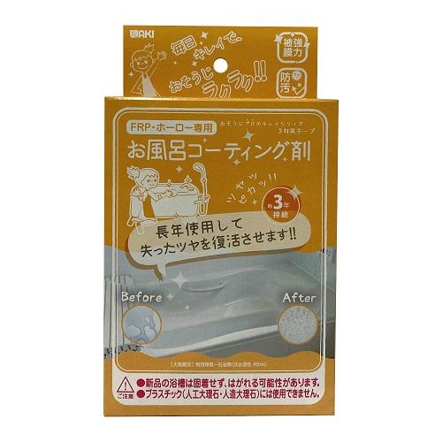 お風呂用 コーティング剤│浴室・風呂掃除グッズ 風呂用洗剤・風呂釜洗浄剤