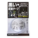 和気産業(WAKI) 黒い反射テープ AHW301