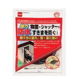 ニトムズ 屋外用防水すき間テープ 4.5×15
