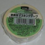 日東 No720 マスキングテープ 15mm×18m 白