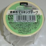 日東 No720 マスキングテープ 50mm×18m 白