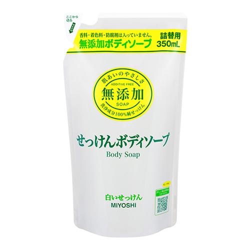 ミヨシ石鹸 無添加 せっけんボディソープ 350ml 詰替