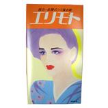 タカビシ化学 エリモト 油性 中瓶 130ml