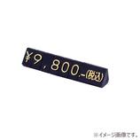 友屋 ニュープライスキューブセット M 黒/金文字