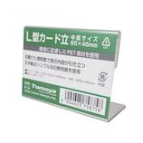 友屋 PET L型カード立て 固定式 1個 65×45mm 59462│展示・ディスプレイ用品 カード立て・POPスタンド