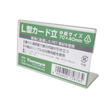 友屋 PET L型カード立て 固定式 1個 70×40mm 59463│展示・ディスプレイ用品 カード立て・POPスタンド
