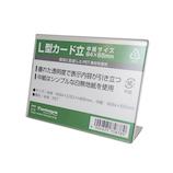 友屋 PET L型カード立て 固定式 1個 94×65mm 59465│展示・ディスプレイ用品 カード立て・POPスタンド