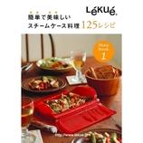 ルクエ スチームケース料理 125レシピ 99808