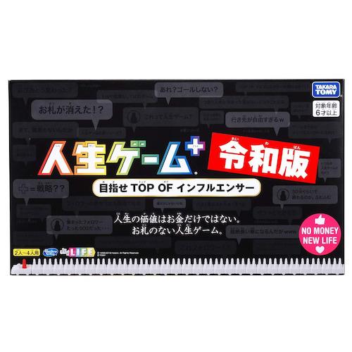 タカラトミー 人生ゲームプラス 令和版(初回版)