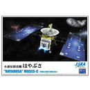 アオシマ 1/32惑星探査機 はやぶさ