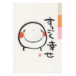 学研ステイフル 笑い文字 ポケットファイル A6 ED02563 幸せ