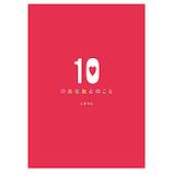 学研ステイフル 多目的カード LOVE メッセージブック E10073