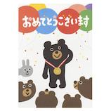 学研ステイフル お祝カード ポップカード E32143 メダル│カード・ポストカード グリーティングカード