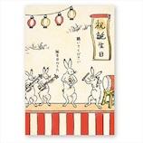 学研ステイフル 誕生日カード ライト付ミュージックカード B88172 鳥獣