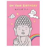 学研ステイフル 誕生日カード ユーモア ポップアップ B38321 大仏