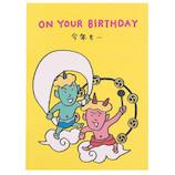 学研ステイフル 誕生日カード ユーモア ポップアップ B38322 風神雷神
