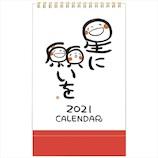 【2021年版・卓上】学研ステイフル 笑い文字卓上カレンダー M09095
