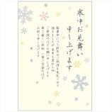 学研ステイフル 寒中見舞いはがき 寒中ポストカード 雪の結晶 SA20026 5枚入