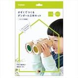学研ステイフル ダンボール工作キット 双眼鏡 N15007│実験用品 ビーカー・フラスコ