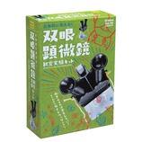 学研 双眼顕微鏡観察実験キット Q750395│実験用品 その他 実験用品