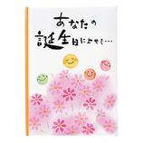 学研 バースデーカード メッセージブック(まる) B10026