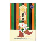 学研 バースデーサウンドカード(サル) B88153