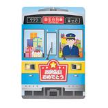 学研 バースデー乗り物ポップアップカード(電車) B38215