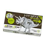 学研 メタルディノ Q750458 トリケラトプス